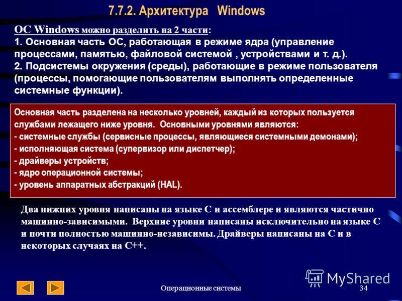 Операционные системы34 7.7.2. Архитектура Windows ОС Windows можно разделить на 2 части: 1. Основная часть ОС, работающая в режиме ядра (управление процессами, памятью, файловой системой, устройствами и т. д.). 2. Подсистемы окружения (среды), работа