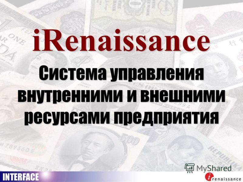 iRenaissance Система управления внутренними и внешними ресурсами предприятия