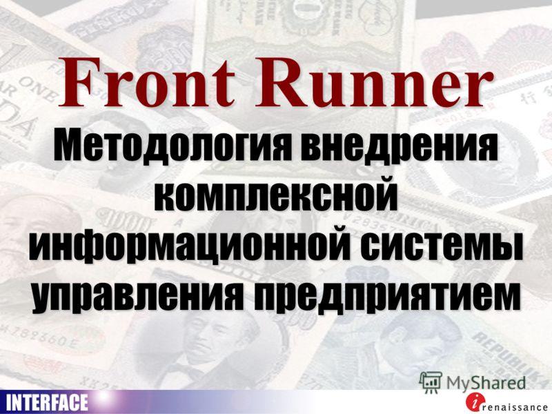 Front Runner Методология внедрения комплексной информационной системы управления предприятием