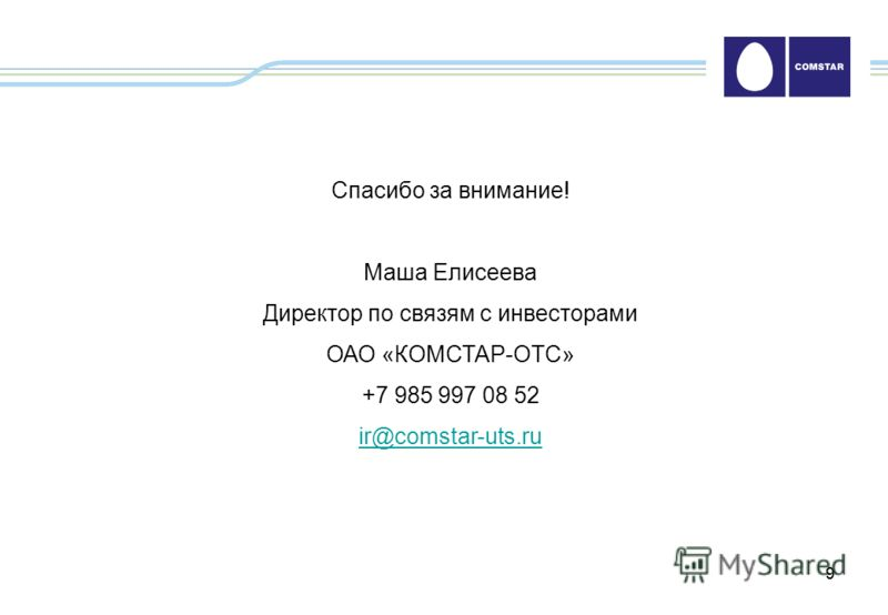 99 Спасибо за внимание! Маша Елисеева Директор по связям с инвесторами ОАО «КОМСТАР-ОТС» +7 985 997 08 52 ir@comstar-uts.ru