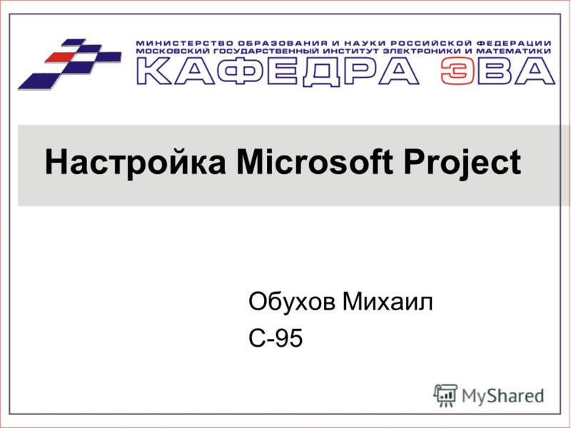 Настройка Microsoft Project Обухов Михаил С-95