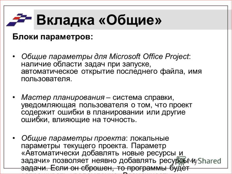 Блоки параметров: Общие параметры для Microsoft Office Project: наличие области задач при запуске, автоматическое открытие последнего файла, имя пользователя. Мастер планирования – система справки, уведомляющая пользователя о том, что проект содержит