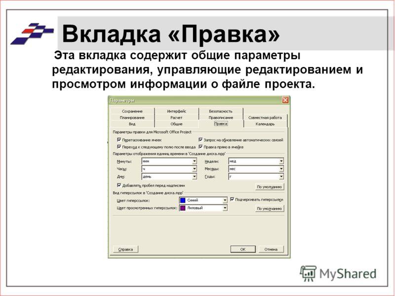 Вкладка «Правка» Эта вкладка содержит общие параметры редактирования, управляющие редактированием и просмотром информации о файле проекта.