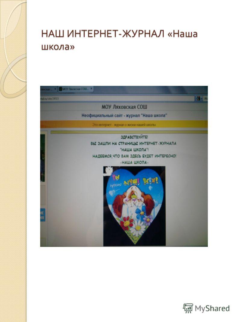 НАШ ИНТЕРНЕТ - ЖУРНАЛ « Наша школа »