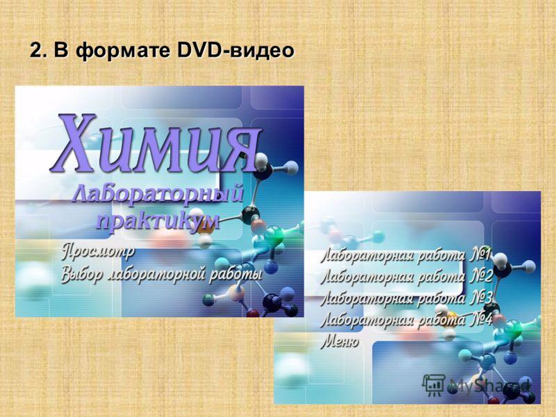 2. В формате DVD-видео