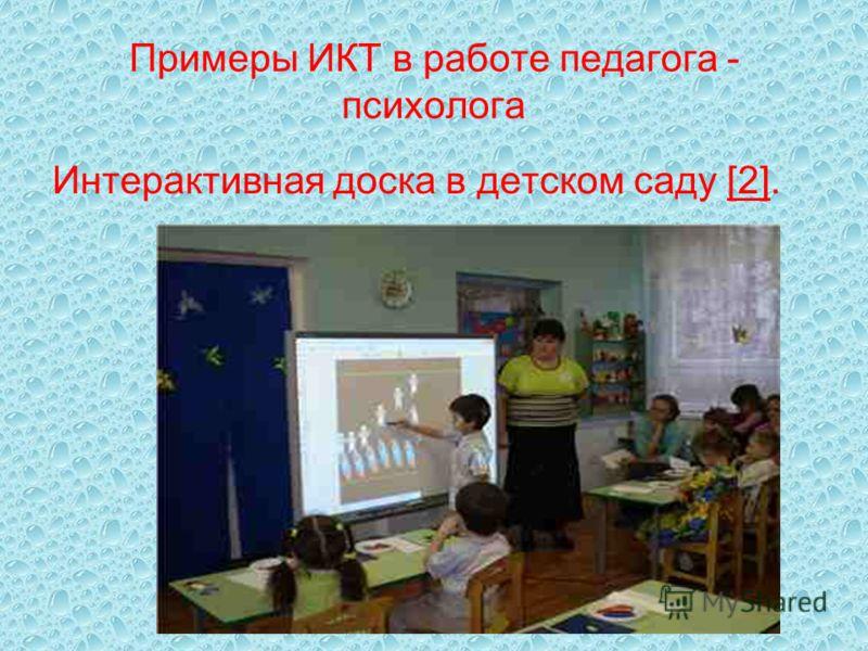 Примеры ИКТ в работе педагога - психолога Интерактивная доска в детском саду [2].[2]