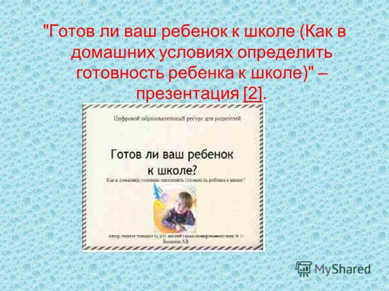 Готов ли ваш ребенок к школе (Как в домашних условиях определить готовность ребенка к школе) – презентация [2].[2]