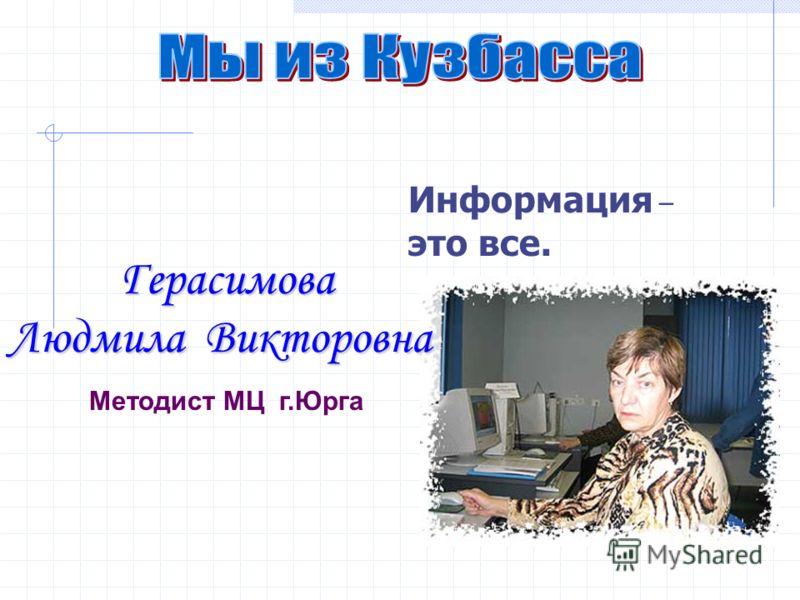 Демина Татьяна Викторовна Библиотекарь Управления образования г.Мариинск и Мариинский район Книга - источник знаний.