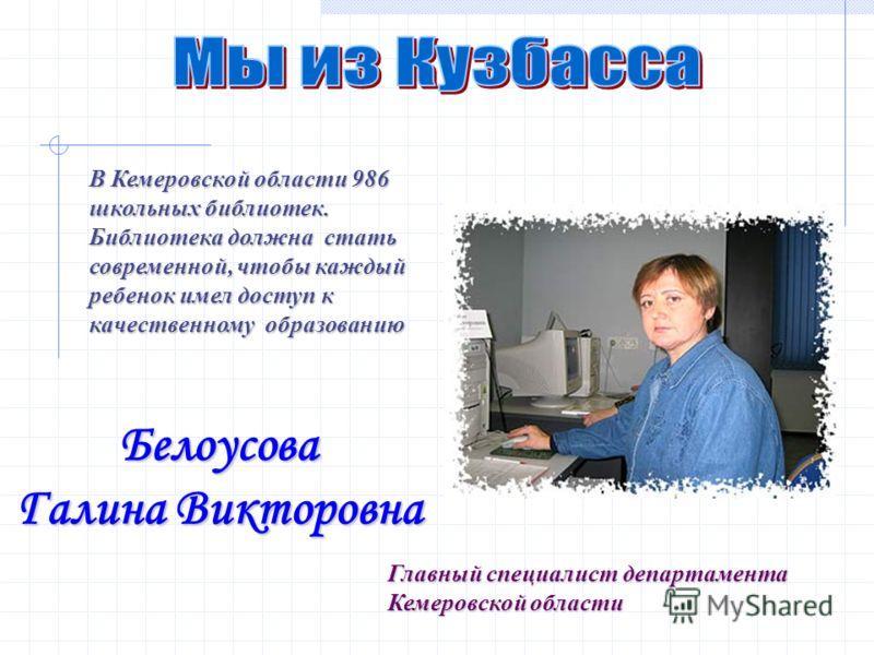 Герасимова Людмила Викторовна Методист МЦ г.Юрга Информация – это все.