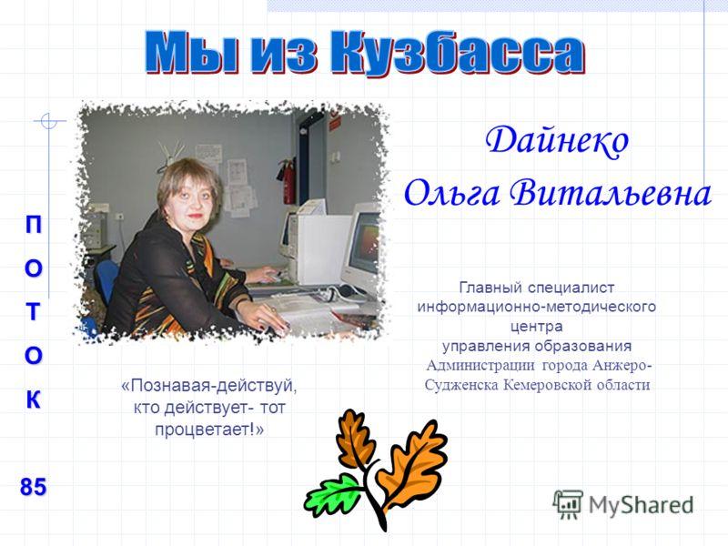 Попова Юлия Витальевна Методист ИМЦ г. Полысаево Кемеровской Области Учиться и учить творчески – это мой выбор.