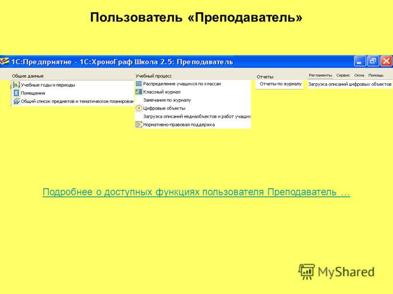 Пользователь «Преподаватель» Подробнее о доступных функциях пользователя Преподаватель …