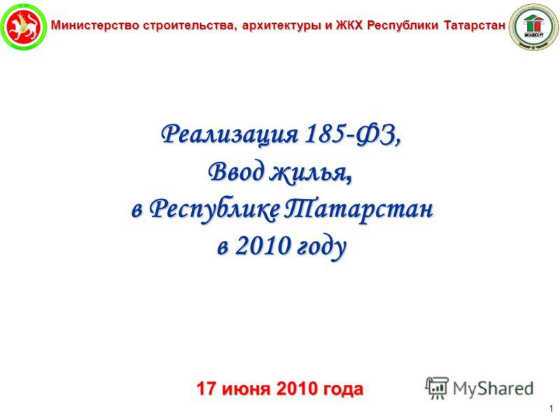 Министерство строительства, архитектуры и ЖКХ Республики Татарстан 1 Реализация 185-ФЗ, Ввод жилья, в Республике Татарстан в 2010 году 17 июня 2010 года