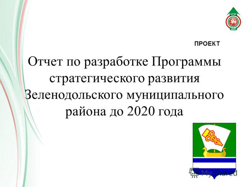 Отчет по разработке Программы стратегического развития Зеленодольского муниципального района до 2020 года ПРОЕКТ
