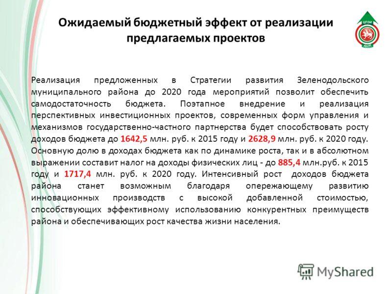 Ожидаемый бюджетный эффект от реализации предлагаемых проектов Реализация предложенных в Стратегии развития Зеленодольского муниципального района до 2020 года мероприятий позволит обеспечить самодостаточность бюджета. Поэтапное внедрение и реализация