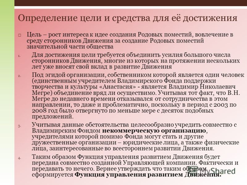 Владельцем главного информационного ресурса Движения - сайта anastasia.ru является Владимирский Фонд. От состояния ресурса зависит способность к развитию всего Движения, в том числе способность к объединению его разрозненных до сих пор сторонников Ус