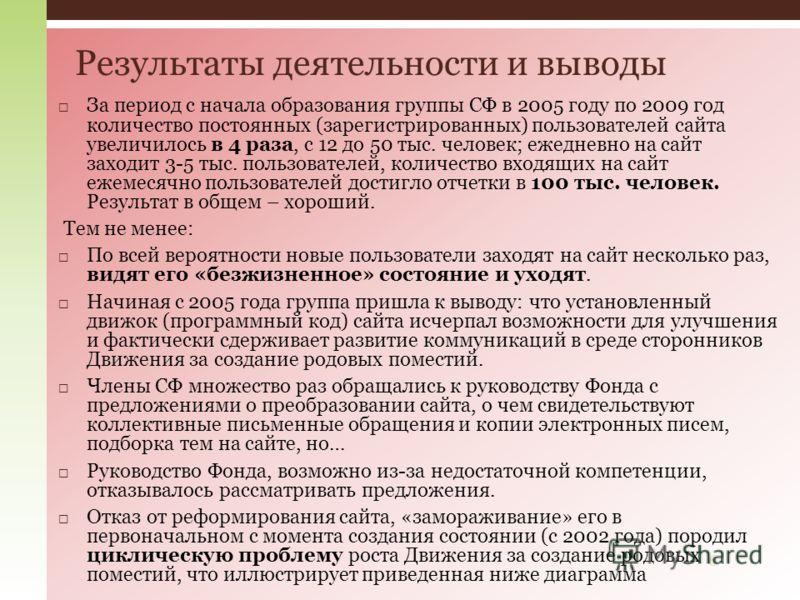 Совет Форума состоит из администраторов и хранителей (модераторов) разделов сайта анастасия.ру. Несколько хранителей являются также администраторами и хранителями группы дружественных интернет-сайтов, объединенных в Информационно-аналитический центр