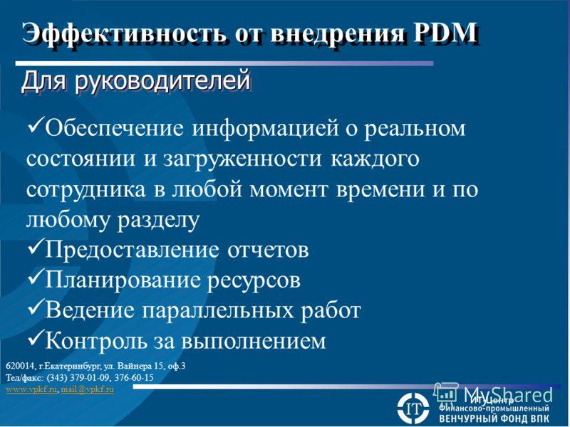 Для руководителей Эффективность от внедрения PDM Обеспечение информацией о реальном состоянии и загруженности каждого сотрудника в любой момент времени и по любому разделу Предоставление отчетов Планирование ресурсов Ведение параллельных работ Контро