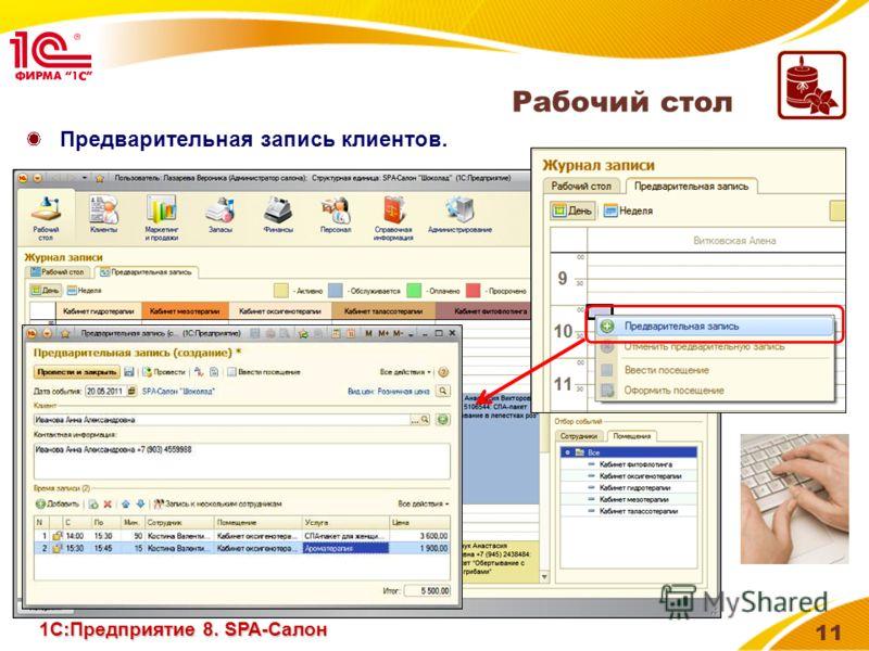 11 Рабочий стол Предварительная запись клиентов. 1С:Предприятие 8. SPA-Салон