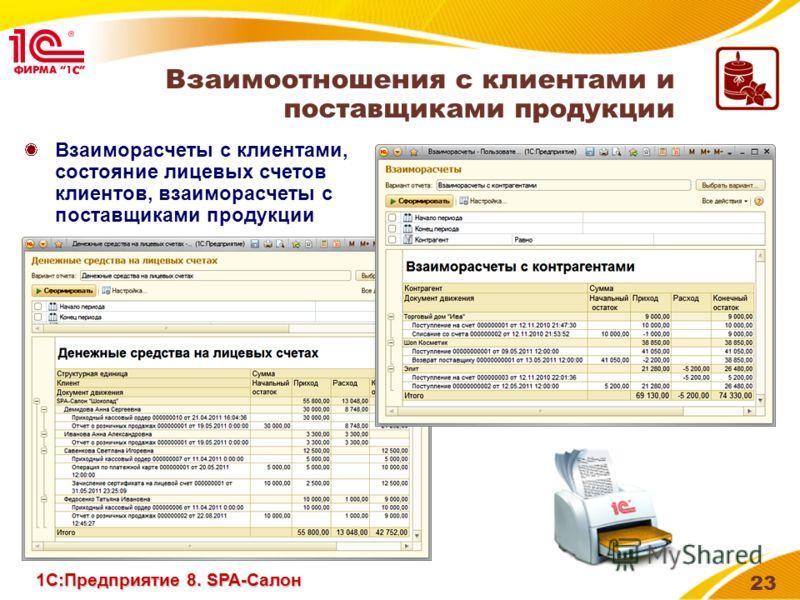 23 Взаиморасчеты с клиентами, состояние лицевых счетов клиентов, взаиморасчеты с поставщиками продукции Взаимоотношения с клиентами и поставщиками продукции 1С:Предприятие 8. SPA-Салон