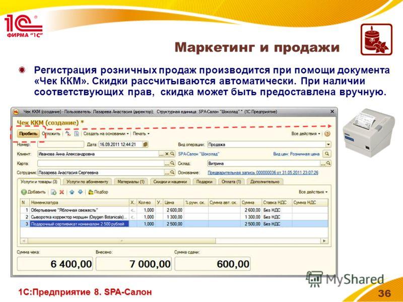 36 Регистрация розничных продаж производится при помощи документа «Чек ККМ». Скидки рассчитываются автоматически. При наличии соответствующих прав, скидка может быть предоставлена вручную. Маркетинг и продажи 1С:Предприятие 8. SPA-Салон