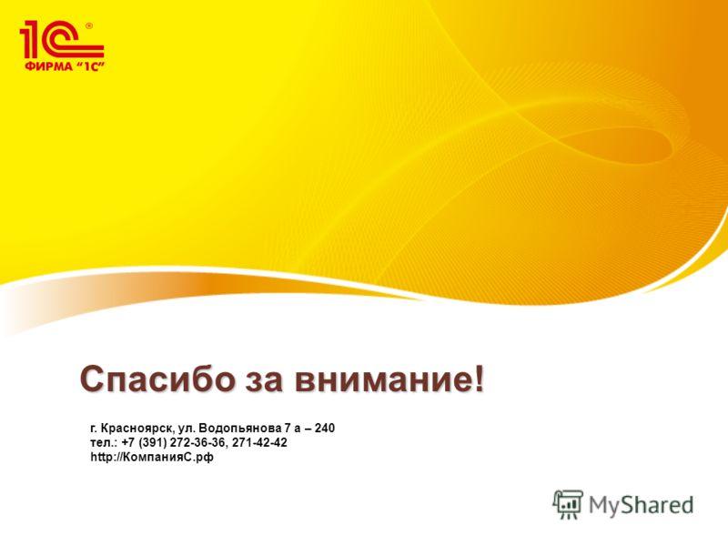 Спасибо за внимание! Спасибо за внимание! г. Красноярск, ул. Водопьянова 7 а – 240 тел.: +7 (391) 272-36-36, 271-42-42 http://КомпанияС.рф