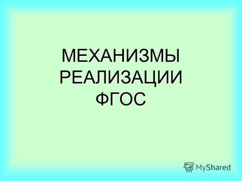 МЕХАНИЗМЫ РЕАЛИЗАЦИИ ФГОС