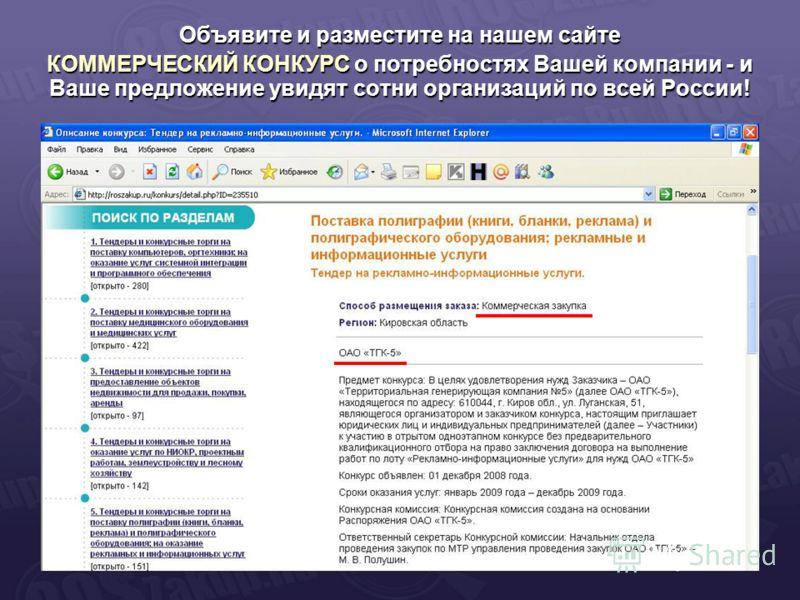 Объявите и разместите на нашем сайте КОММЕРЧЕСКИЙ КОНКУРС о потребностях Вашей компании - и Ваше предложение увидят сотни организаций по всей России!