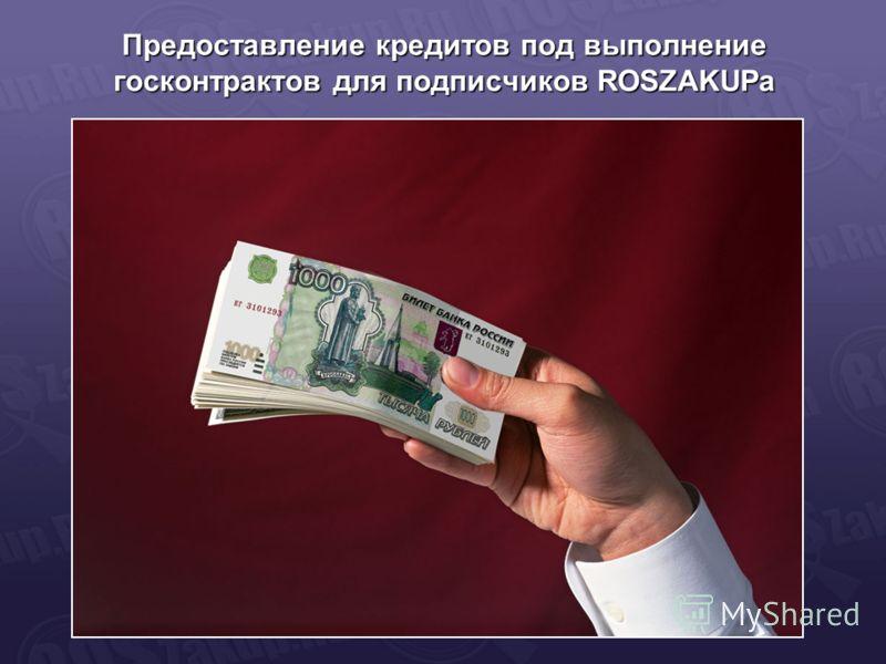 Предоставление кредитов под выполнение госконтрактов для подписчиков ROSZAKUPа