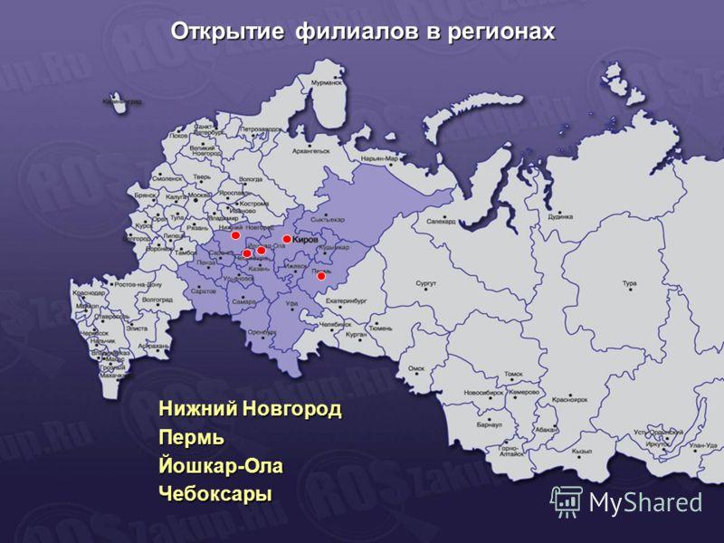 Нижний Новгород Пермь Йошкар-Ола Открытие филиалов в регионах Чебоксары