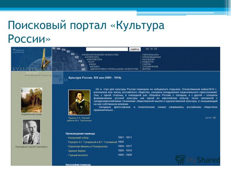 Поисковый портал «Культура России»