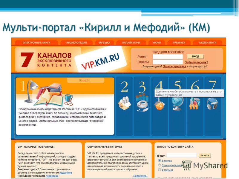 Мульти-портал «Кирилл и Мефодий» (КМ)