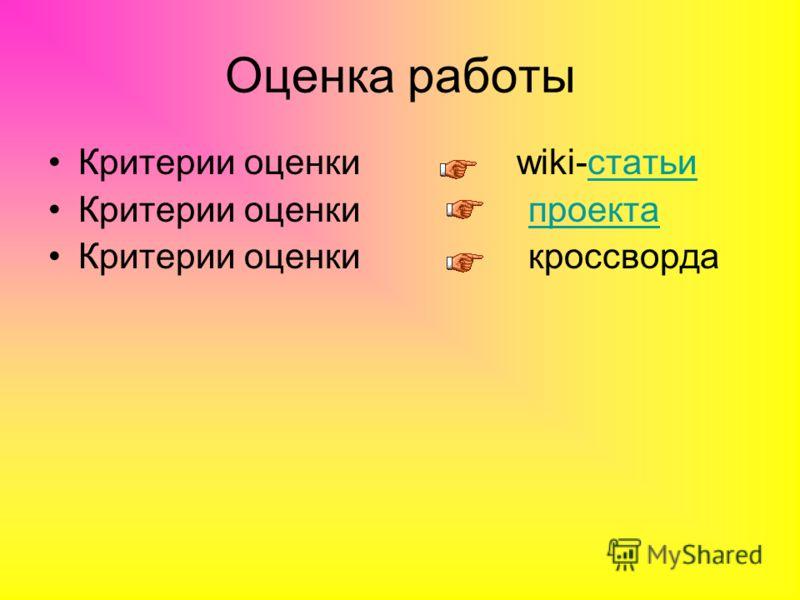 Оценка работы Критерии оценки wiki-статьистатьи Критерии оценки проектапроекта Критерии оценки кроссворда