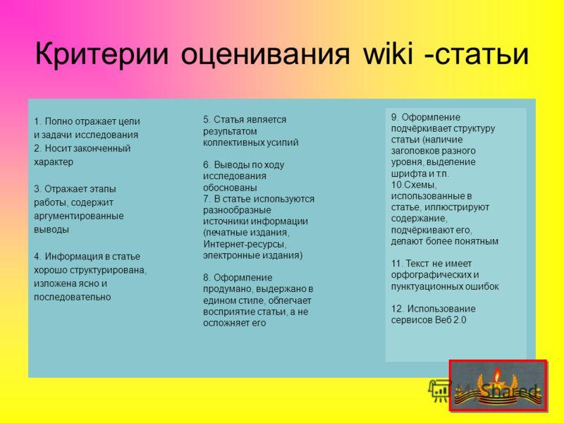 Критерии оценивания wiki -статьи 1. Полно отражает цели и задачи исследования 2. Носит законченный характер 3. Отражает этапы работы, содержит аргументированные выводы 4. Информация в статье хорошо структурирована, изложена ясно и последовательно 5.