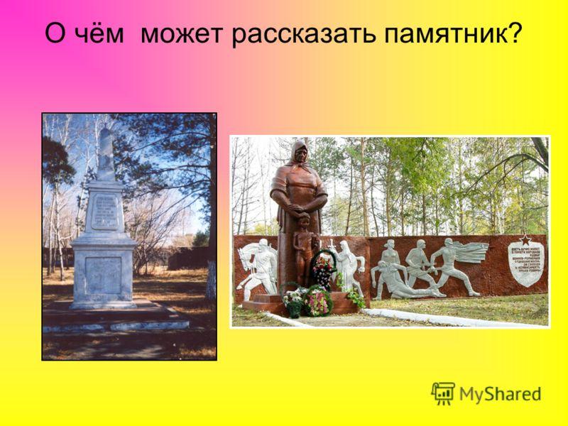 О чём может рассказать памятник?