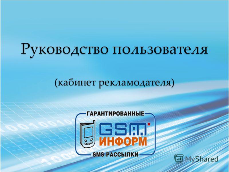 Руководство пользователя (кабинет рекламодателя)