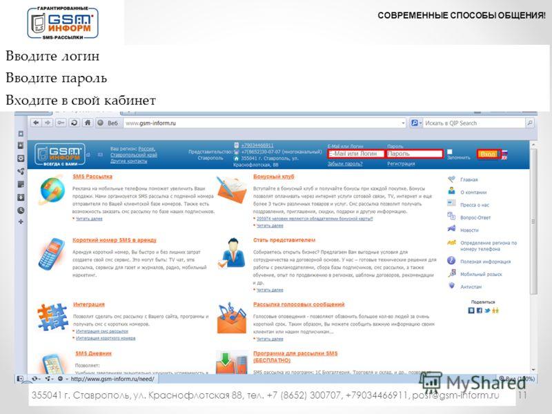 11 СОВРЕМЕННЫЕ СПОСОБЫ ОБЩЕНИЯ! 333 355041 г. Ставрополь, ул. Краснофлотская 88, тел. +7 (8652) 300707, +79034466911, post@gsm-inform.ru Вводите логин Вводите пароль Входите в свой кабинет