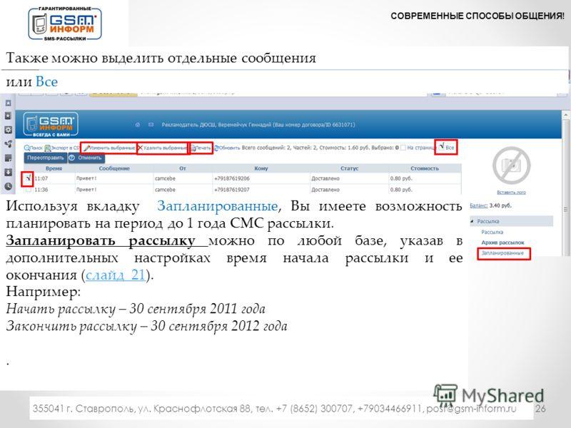 26 СОВРЕМЕННЫЕ СПОСОБЫ ОБЩЕНИЯ! 333 355041 г. Ставрополь, ул. Краснофлотская 88, тел. +7 (8652) 300707, +79034466911, post@gsm-inform.ru Также можно выделить отдельные сообщения или Все Используя вкладку Запланированные, Вы имеете возможность планиро