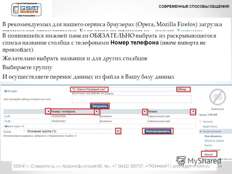 36 СОВРЕМЕННЫЕ СПОСОБЫ ОБЩЕНИЯ! 333 355041 г. Ставрополь, ул. Краснофлотская 88, тел. +7 (8652) 300707, +79034466911, post@gsm-inform.ru Пункт Импорт так же, как и кнопка Импортировать в пункте Мои абоненты позволяет добавить в основную или созданную