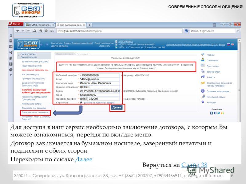 9 333 355041 г. Ставрополь, ул. Краснофлотская 88, тел. +7 (8652) 300707, +79034466911, post@gsm-inform.ru Для доступа в наш сервис необходимо заключение договора, с которым Вы можете ознакомиться, перейдя по вкладке меню. Договор заключается на бума