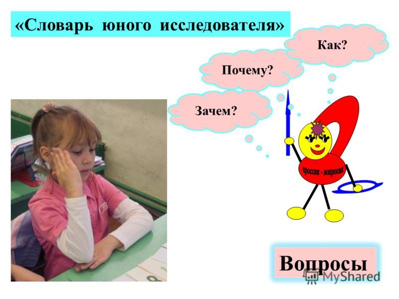 «Словарь юного исследователя» Вопросы Почему? Зачем? Как?
