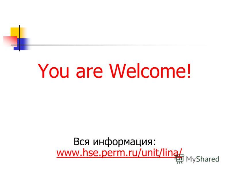 You are Welcome! Вся информация: www.hse.perm.ru/unit/lina/ www.hse.perm.ru/unit/lina/ 10