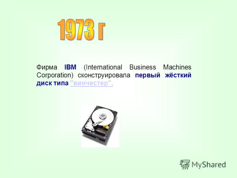 Фирма IBM (International Business Machines Corporation) сконструировала первый жёсткий диск типа винчестер.винчестер.