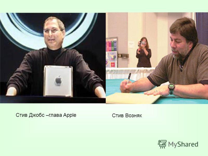 Стив Джобс –глава Apple Стив Возняк