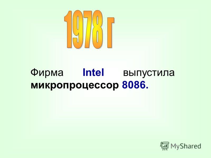 Фирма Intel выпустила микропроцессор 8086.
