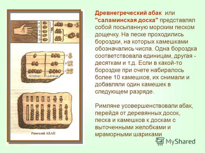 Древнегреческий абак или