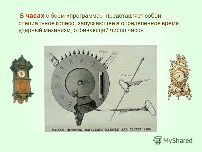 В часах с боем «программа» представляет собой специальное колесо, запускающее в определенное время ударный механизм, отбивающий число часов.