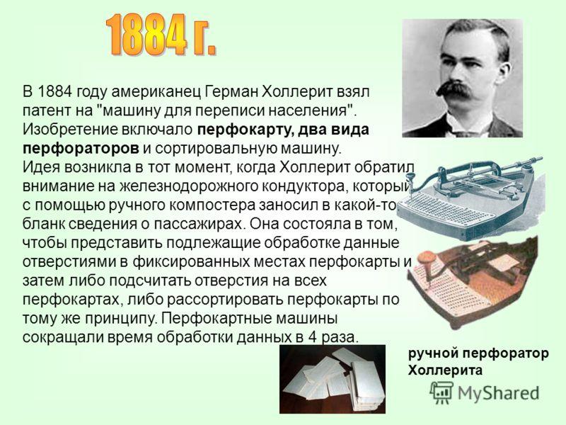 В 1884 году американец Герман Холлерит взял патент на