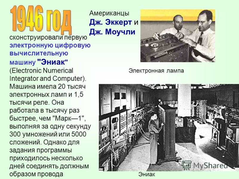 сконструировали первую электронную цифровую вычислительную машину