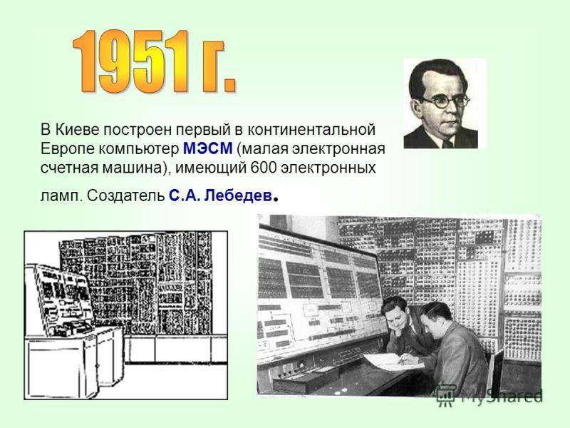 В Киеве построен первый в континентальной Европе компьютер МЭСМ (малая электронная счетная машина), имеющий 600 электронных ламп. Создатель С.А. Лебедев.