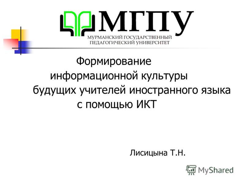 Формирование информационной культуры будущих учителей иностранного языка с помощью ИКТ Лисицына Т.Н.